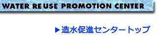 造水技術データベース